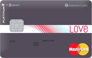 신한카드 러브 플래티넘# (Love Platinum#) 카드