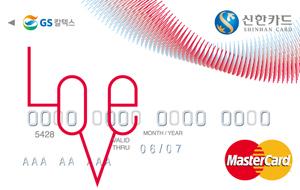 신한카드 러브(Love) 카드