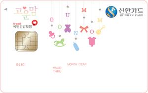 신한카드 고운맘카드