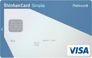 신한카드 심플 플래티넘# (Simple Platinum#) 카드