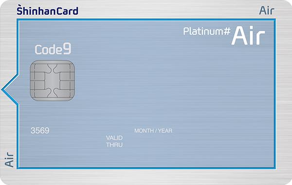 신한카드 에어 플래티넘# (Air Platinum#) 카드
