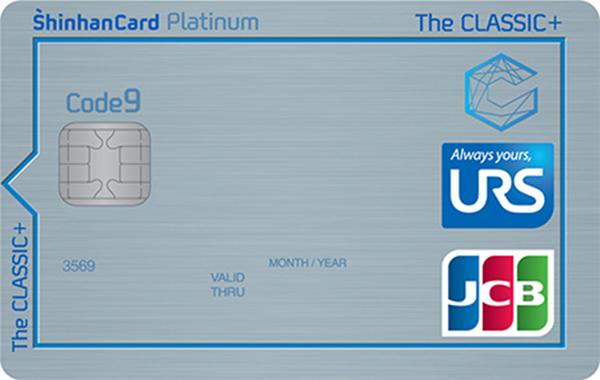 신한카드 The CLASSIC+ (더 클래식 플러스)
