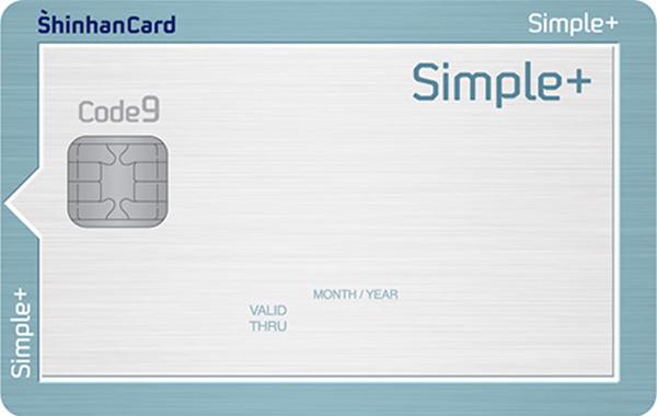 신한카드 심플플러스(Simple+) 카드