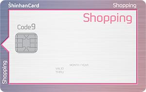 신한카드 Shopping(쇼핑) 카드