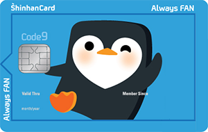 신한카드 올웨이즈판(Always FAN) 카드