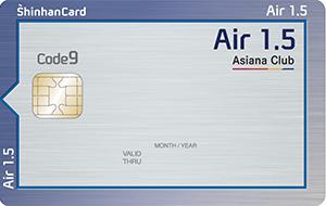 신한카드 에어(Air) 1.5 아시아나 신한카드