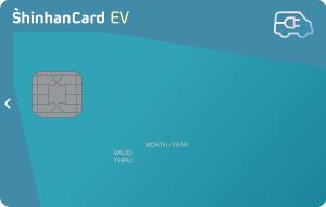 신한카드 신한카드 EV 카드 (전기차, Electric Vehicle)