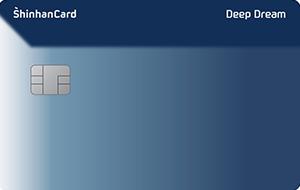 신한카드 딥드림(Deep Dream) 카드