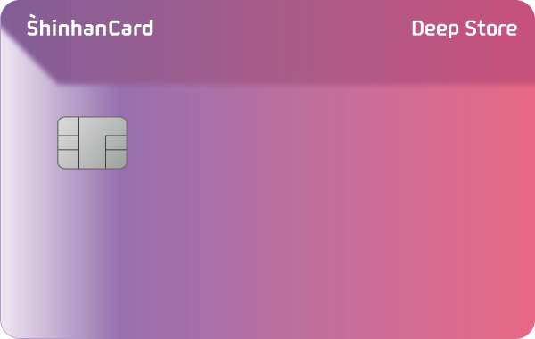 신한카드 Deep Store(딥스토어) 카드