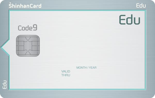신한카드 Edu(에듀) 카드