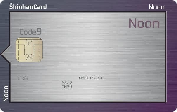 신한카드 Noon(눈) 카드