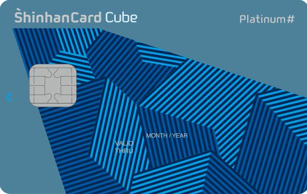 신한카드 Cube Platinum# (큐브 플래티늄#) 카드