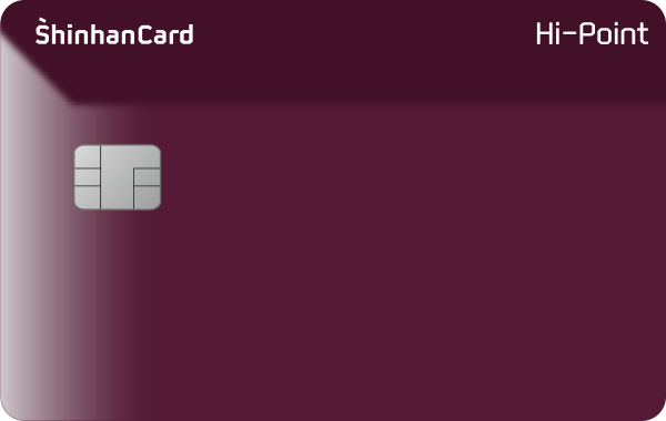 신한카드 하이포인트(Hi-Point) 카드