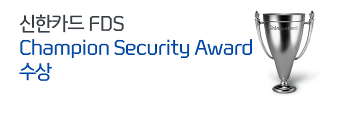 신한카드 FDS Champion Security Award 수상
