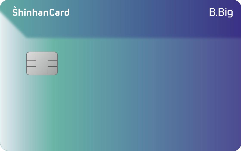 신한카드 삑(B.Big) 카드