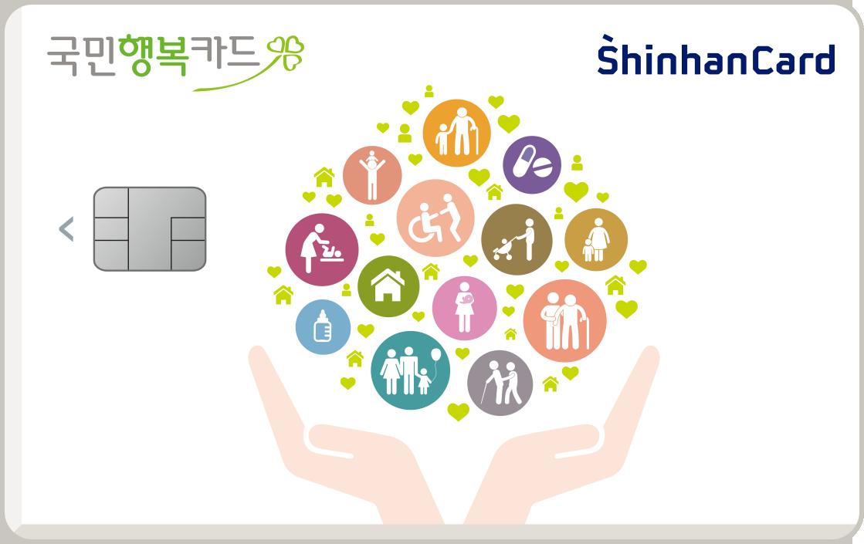 신한카드 신한카드 국민행복