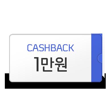 캐시백 10,000원